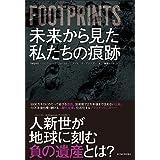 FOOTPRINTS(フットプリント) 未来から見た私たちの痕跡