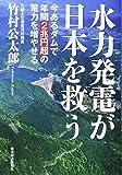 水力発電が日本を救うー今あるダムで年間2兆円超の電力を増やせる