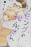 リビングの松永さん(6) (KC デザート)