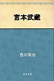 【無料体験】 宮本武蔵