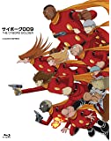 【期間限定生産盤】「サイボーグ009 THE CYBORG SOLDIER」Complete BD-BOX [Blu-ray]