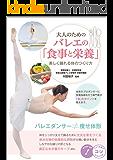 大人のための バレエの「食事と栄養」 美しく踊れる体のつくり方 コツがわかる本