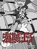 海賊王子 DVD-BOX デジタルリマスター版【想い出のアニメライブラリー 第50集】