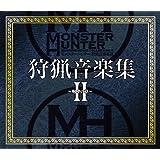 モンスターハンター 狩猟音楽集II ~咆哮の章~