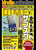DIME (ダイム) 2020年 7月号 [雑誌]