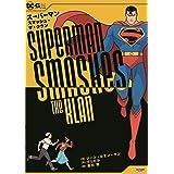 スーパーマン・スマッシュ・ザ・クラン (ShoPro Books DC GN COLLECTION)
