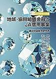 地域・協同組織金融とJA信用事業―JA経営の真髄