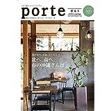 Porte(ポルト)Vol.26 (北へ、南へ。春の沖縄さんぽ)