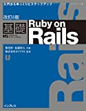 改訂4版 基礎 Ruby on Rails (IMPRESS KISO SERIES)