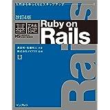 改訂4版 基礎Ruby on Rails 基礎シリーズ
