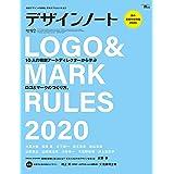 デザインノート No.92: 最新デザインの表現と思考のプロセスを追う (SEIBUNDO Mook)