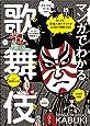 マンガでわかる歌舞伎: あらすじ、登場人物のキャラがひと目で理解できる