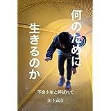 何のために生きるのか: 不良少年と呼ばれて (Piyo ePub Books)