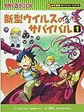 新型ウイルスのサバイバル 1 (科学漫画サバイバルシリーズ)