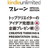 ブレーン 特別編集 合本 トップクリエイターのアイデア発想法・企画プレゼン術