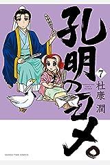 孔明のヨメ。 7巻 (まんがタイムコミックス) Kindle版