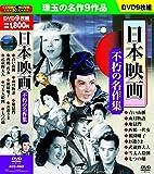 日本映画 不朽の名作集 青い山脈 DVD9枚組 ACC-043