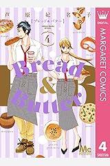 Bread&Butter 4 Bread&Butter (マーガレットコミックスDIGITAL) Kindle版