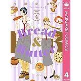 Bread&Butter 4 Bread&Butter (マーガレットコミックスDIGITAL)