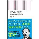 SDGs投資 資産運用しながら社会貢献 (朝日新書)