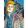 土竜(モグラ)の唄 (48) (ヤングサンデーコミックス)