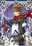 魔女の下僕と魔王のツノ (5) (ガンガンコミックス)