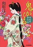 鬼が来る ゆめ姫事件帖5 (時代小説文庫)