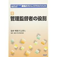 DVD‐R第1巻 職場のストレスマネジメント