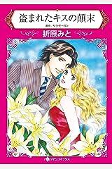 盗まれたキスの顛末 (ハーレクインコミックス) Kindle版