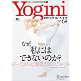 Yogini(ヨギーニ) Vol.58[雑誌]