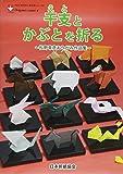 干支とかぶとを折る―松野幸彦おりがみ作品集 (NOA BOOKS―新作家シリーズ)