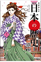 NEW日本の歴史11 大正デモクラシーと戦争への道 Kindle版