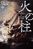火の柱(中) (扶桑社BOOKSミステリー)