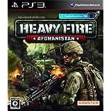 HEAVY FIRE AFGHANISTAN(ヘビーファイアアフガニスタン) - PS3