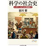 科学の社会史 ──ルネサンスから20世紀まで (ちくま学芸文庫)