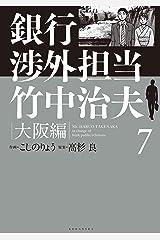 銀行渉外担当 竹中治夫 大阪編(7) (週刊現代コミックス) Kindle版