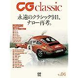 CG classic Vol.04(CG MOOK)