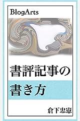 BlogArts: 書評記事の書き方 Kindle版