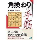 角換わりの手筋 (マイナビ将棋BOOKS)