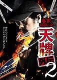 麻雀覇道伝説 天牌外伝2 [DVD]