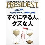PRESIDENT(プレジデント)2020年1/31号(すぐにやる人、グズな人)