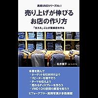 売り上げが伸びるお店の作り方: 「伝える」ことが繁盛店を作る 実践VMD