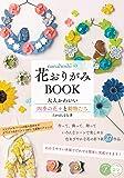 nanahoshiの花おりがみBOOK 大人かわいい四季の花々と動物たち (コツがわかる本!)