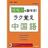 超短文で話せる! ラク覚え中国語 音声DL BOOK