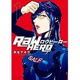RaW HERO(1) (イブニングコミックス)