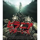 ピラニア リターンズ Blu-ray