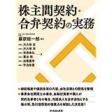 株主間契約・合弁契約の実務