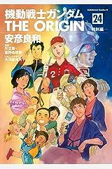 機動戦士ガンダム THE ORIGIN(24) (角川コミックス・エース) Kindle版