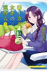 ローカル女子の遠吠え【電子限定版】 1巻 (まんがタイムコミックス) Kindle版