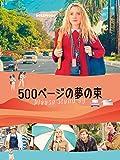 500ページの夢の束の写真
